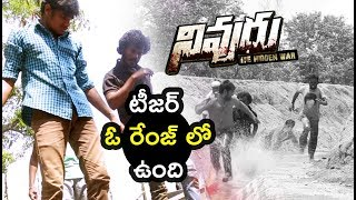 Nivuru Movie Teaser | Rushi | Varsha | Rushi Krishna PoosaPelli