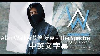 Alan Walker艾倫·沃克 - The Spectre【中文字幕】(Lyrics)