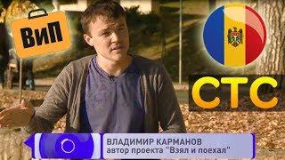 Молдавский канал путешествий - Взял и Поехал! В эфире СТС автор проекта Владимир Карманов