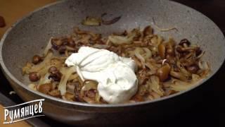"""Картофель с грибами запеченный в духовке - рецепт от компании """"Румянцев"""""""