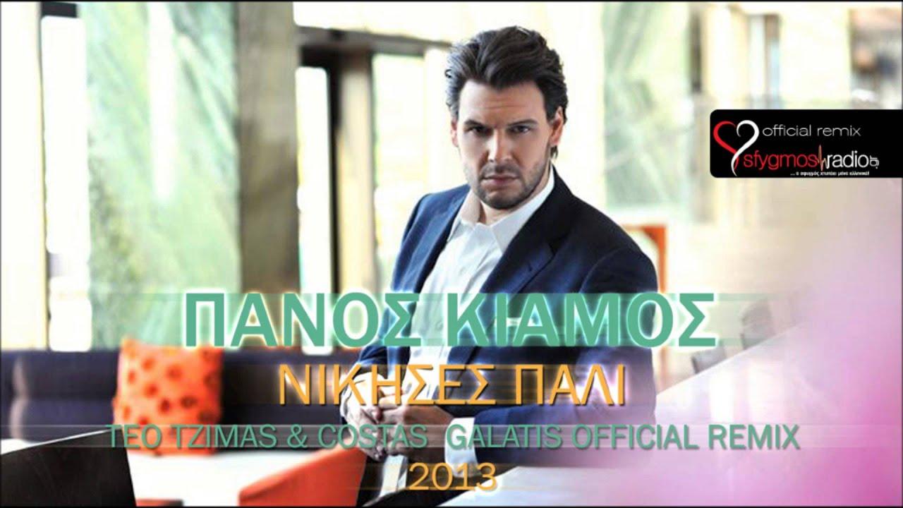 Panos Kiamos - Nikises Pali  29ae35973a2