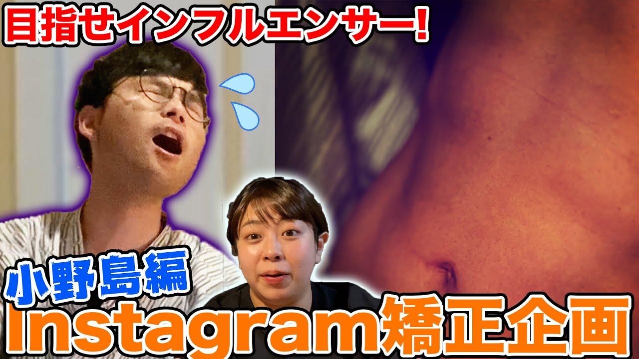 【1000人達成なるか!?】餅田の力で小野島のインスタ矯正してみた!