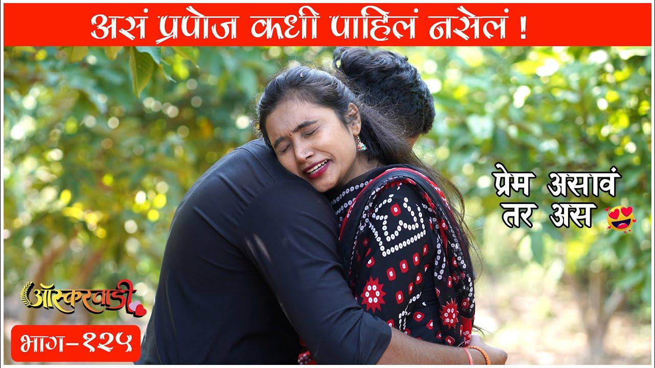Download प्रापोज💏  ऑस्करवाडी  भाग #125  Oscarwadi  EP #125  Marathi Web Series