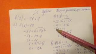5 Алгебра 9 класс . Функция . Квадратичная функция