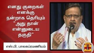 What is my Secret of Success? - SP Balasubrahmanyam`s Answer