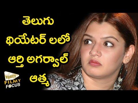 Aarti Agarwal  Spirit In Telugu Theater - Filmy Focus