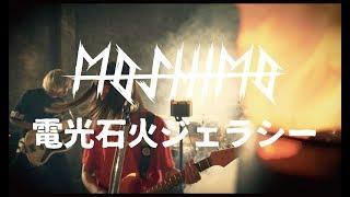 MOSHIMO「電光石火ジェラシー」MV