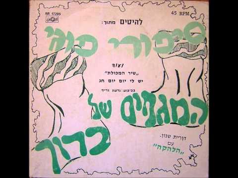 גדעון גרייף - יש לי יום יום חג -1973 להורדה