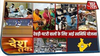 आज दिन भर की सभी बड़ी खबर देखिए Desh Tak में Chitra Triapthi के साथ   ! June 2020