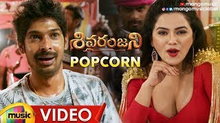 Popcorn Full Video Song | SIVARANJINI Movie Songs | Rashmi Gautam | Dhanraj | Mango Music