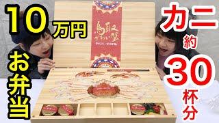 【大食い】蟹取県世界一のギネス世界記録のカニ!約30杯分、10万円の松葉デラックス弁当3.5kg!【双子】【鳥取イベント】
