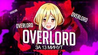 Overlord II ЗА 13 МИНУТ