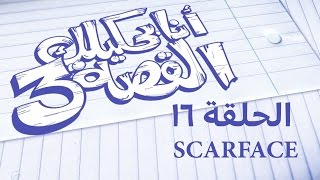 (3.16) - قصة Scarface