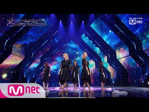 [풀버전] ♬ Destiny(나의 지구) - 오마이걸 @2차 경연 컴백전쟁 : 퀸덤 4화