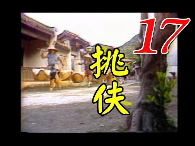 『挑伕』第17集(郎雄 陳慧樓 張振寰 張詠詠 張馨今 丁華寵)_1984年