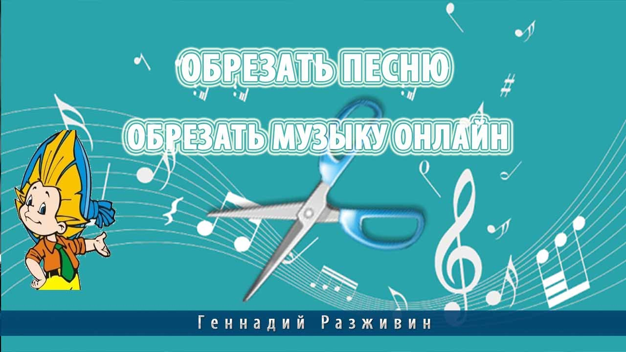 Обрезка mp3 онлайн | Обрезать песню | Mobilizio ru