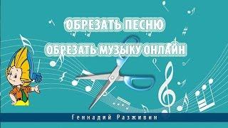 Обрезать песню.Обрезать музыку онлайн(http://youtu.be/jAm9aUFUbec Обрезать песню.Обрезать музыку онлайн -------------------------------------------------------------------------------------------..., 2015-03-05T14:58:00.000Z)