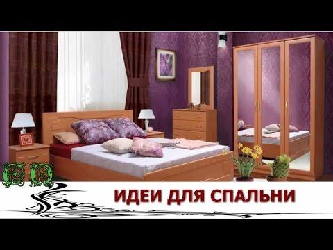 Видео Какой может быть спальня.  Идеи, Аранжировки, Аксессуары