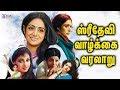 ஸ்ரீதேவி வாழ்க்கை வரலாறு | Tamil actress sridevi Biography in Tamil |Sridevi Mithun Chakraborty Love