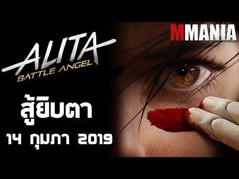 ไซบอร์กสาวผู้ค้นหาตัวตน Alita : Battle Angel