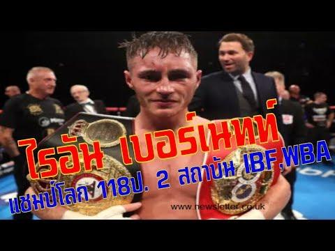 ไรอัน เบอร์เนทท์ แชมป์โลก IBF และ ซูเปอร์แชมป์โลก WBA รุ่นแบนตั้มเวท  สละแชมป์ IBFแล้ว
