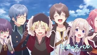 Плеяда семи звёзд / Shichisei no Subaru PV | AnimePlanet