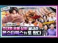 [ENG] 🍚 EP.15 통으로 뜯고 맛보고 즐기고~ 케이밥스타 최초! 재방문 손님 몬스타엑스(MONSTA X)의 초대형 숯불 통갈비 뜯방