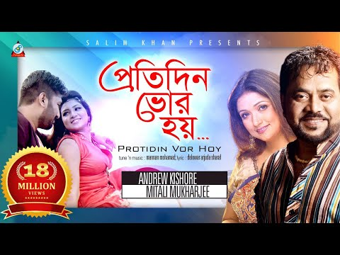 Andrew Kishore, Mitali Mukharjee - Protidin Vor Hoy | প্রতিদিন ভোর হয় | New Music Video 2017