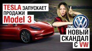 Tesla Model 3 В ПРОДАЖЕ, очередной ОБМАН Volkswagen , в ДТП уничтожен McLaren 570S - VeddroNews e117