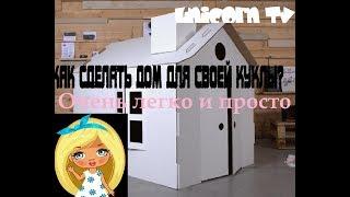 DIY Как сделать домик из коробки \ Кому привет ?