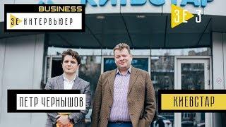 Петр Чернышов. Зе Интервьюер. Business. Киевстар.
