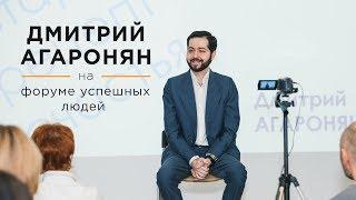 Дмитрий Агаронян на Форуме успешных людей