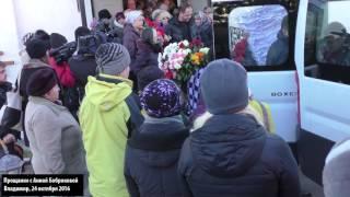 Gambar cover Прощание с Анной Бобриковой