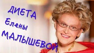 Диета Елены Малышевой. Видео обзор диеты