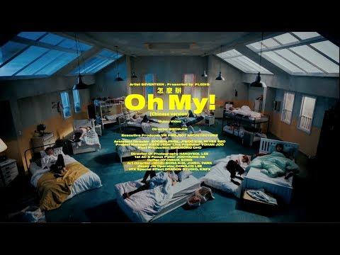 SEVENTEEN - 怎麼辦 (Oh My!) (Chinese Ver.) (華納official HD 高畫質官方中字版)