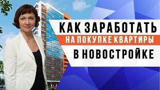 Купить квартиру в новостройке/С-Петербург