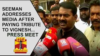 NTK Leader Seeman addresses Media after paying tribute to Vignesh   Thanthi TV