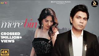 Mere Bin (Ankit Tiwari, Anshul Seth) Mp3 Song Download