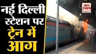 Fire In Train At New Delhi Railway Station प्लेटफॉर्म नंबर 8 पर ट्रेन की दो बोगियों में लगी आग