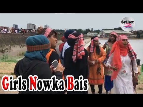 লন্ডন নৌকা বাইস | London Girls Boat Race | Nowka Bais | Part 1