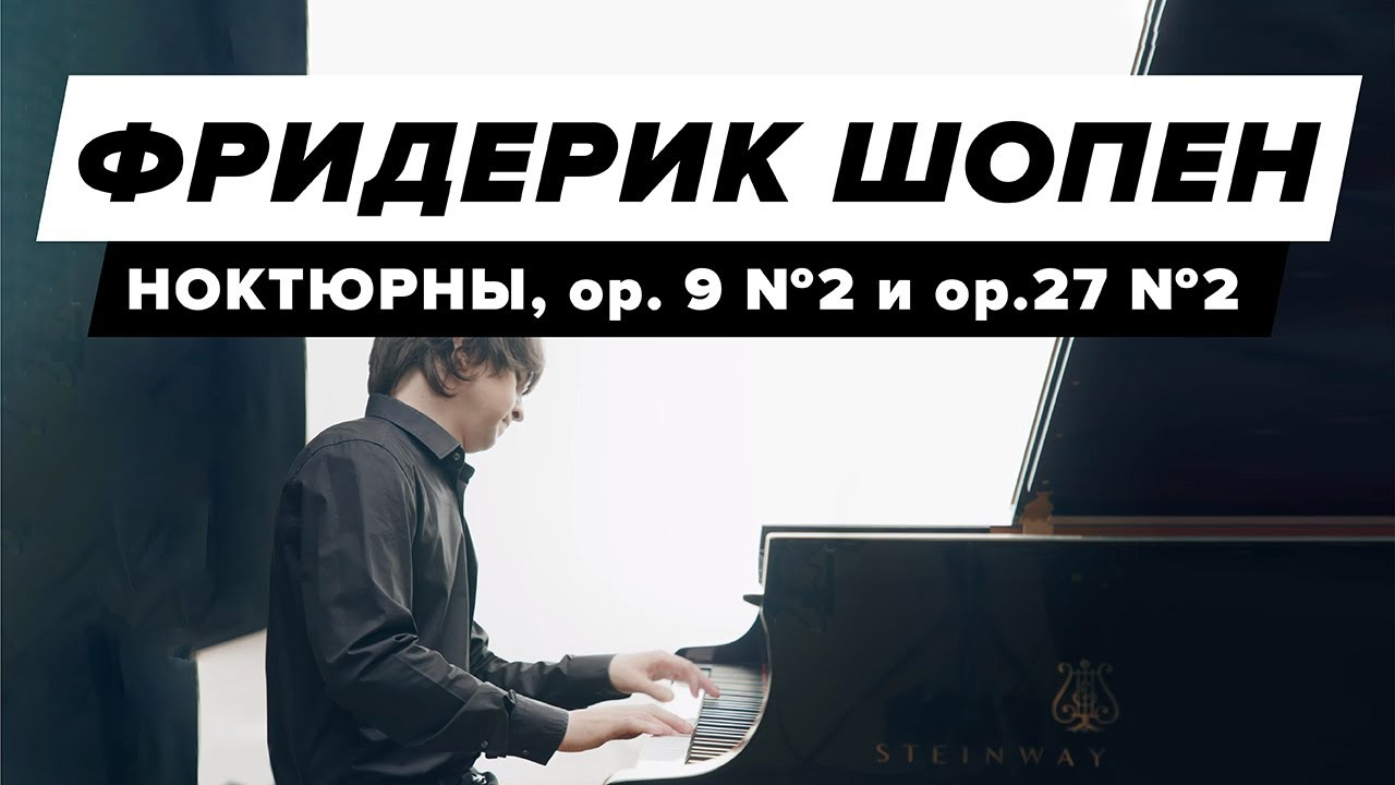 Chopin - Nocturne in E-Flat Major, op. 9, No. 2 and in D-Flat Major, op. 27, No. 2