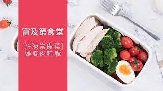 【防疫冷凍料理】雞胸肉特輯  EP1:如何製作冷凍常備菜? │美國 FRIGIDAIRE 富及第 260L 低溫無霜冷凍櫃
