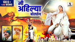 मी अहिल्या बोलतेय Mi Ahilya Boltey Marathi Film Sumeet Music