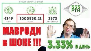 ПИРАМИДА 333ETH ОБЗОР Доход 3 33%  в день СУПЕР ХАЙП 2018 КОГДА СКАМ КЕШБЕРИ