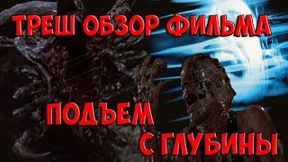 Треш Обзор Фильма Подъем с глубины