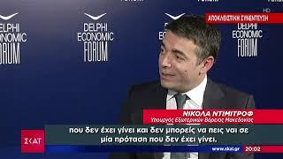 Ειδήσεις Βραδινό Δελτίο    Αποκλειστική συνέντευξη του Νικολά Ντιμιτρόφ   01/03/2019