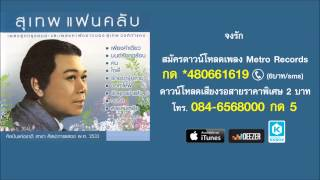 จงรัก - สุเทพ วงศ์กำแหง (สุเทพ แฟนคลับ, Suthep Fanclub)