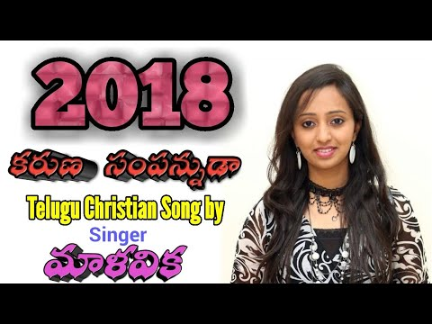 Malavika new year 2018 Telugu Christian song