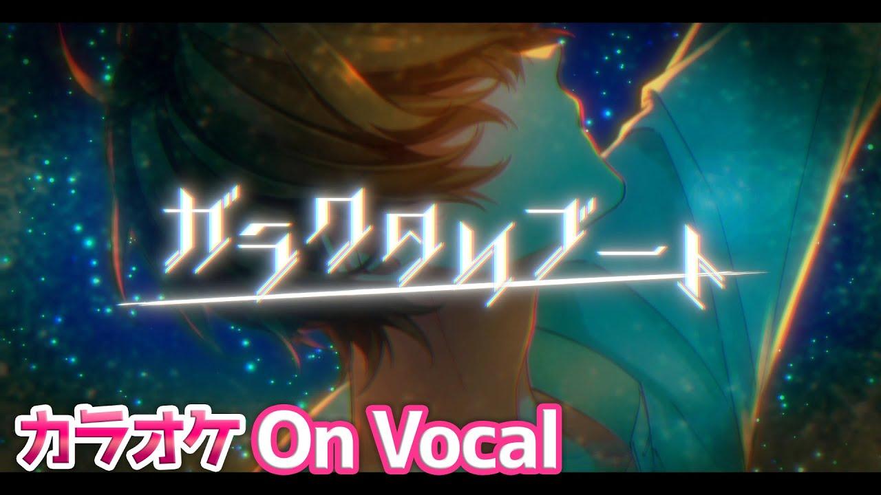 【カラオケ】ガラクタリブート/るぅと【すとぷり】【On Vocal】