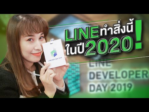 LINE จะทำสิ่งนี้ในปี 2020 - วันที่ 19 Nov 2019